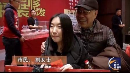 广汉电视台《房产直通车》专题报道