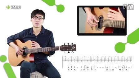 【弦木公益课堂】(送别)吉他弹唱