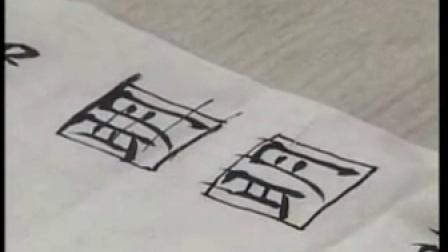 """田蕴章楷书一日一字085_明_郭沫若与""""兰亭论辩""""(二)_clip"""