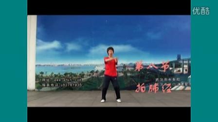 中华经络拍打健身操_标清