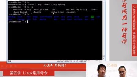 Linux常用命令-文件处理命令-命令格式与目录处理命令ls 兄弟连Linux教程