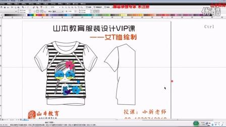 女T恤绘制服装设计款式图服装色彩搭配服装手绘服装制版
