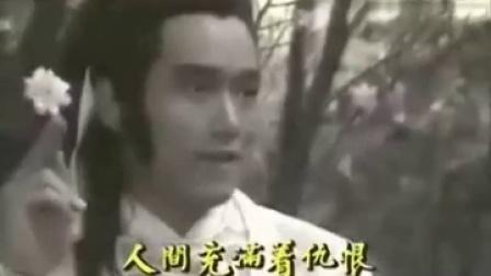 梁朝伟 - 愿你知我心 电视剧绝代双骄主题曲 [mqms]