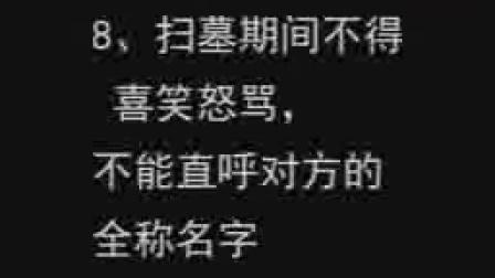 清明节的扫墓禁忌与注意(粤语