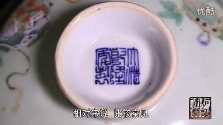 我们身边的古陶瓷(下)_标清