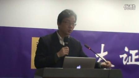 光大证券首席经济学家的一堂公开课