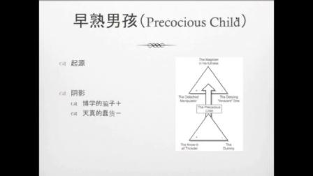 女语者(理论与实践分析) 理论基础 007 国王,武士,祭司,情人(2)