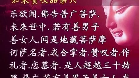 【推荐】地藏菩萨本愿经 读诵70分钟(高清流畅大字幕)