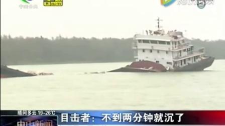 惊险!东莞货船中间断裂 不到两分钟就沉了