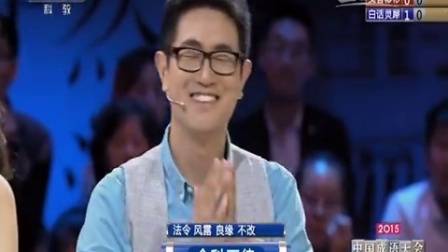 2015年中国成语大会( 总决赛 第三场)