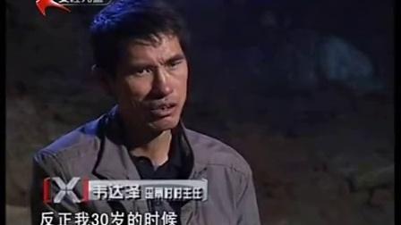 """X档案—解密""""阴兵""""过境"""