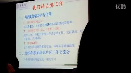 2016国家自然科学基金依托单位清华大学管理培训视频(2)