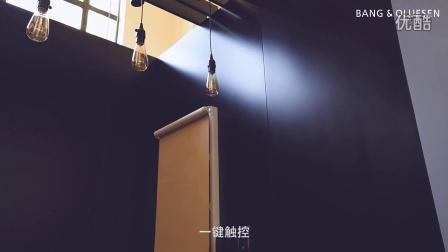 """Bang & Olufsen / B&O / """"设计上海""""2016 现场实录(BO丹麦音响)"""