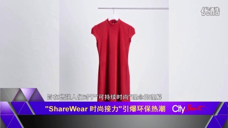 "瑞典""ShareWear""时尚接力活动(ICS)"