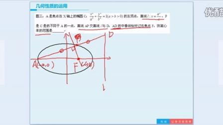高考二轮复习:解析几何(一)