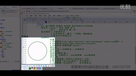 网页制作-web前端教程,html5,js,css3:21CAKE项目05