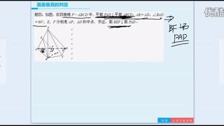 高考二轮复习:立体几何(二)