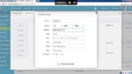 2016 - 飞猪用户操作系统 - 订单管理其他功能简介