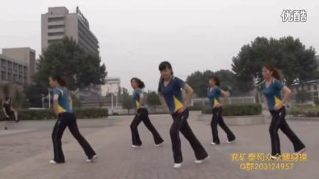 莲子的舞,转载邹城市兖矿泰和众众2015年健美操视频修复后