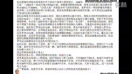 高工讲语文八年级初二语文下册第12课罗布泊消逝的仙湖吴岗