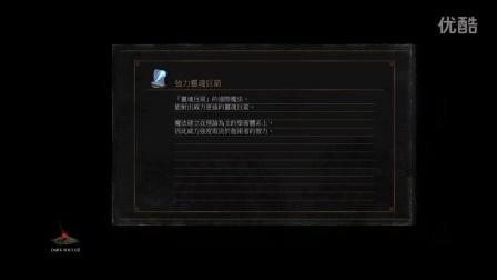 黑暗之魂3 中文版 初体验23