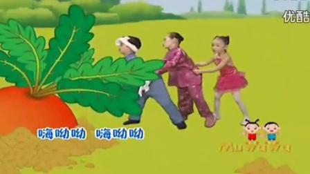 幼儿歌曲拔萝卜_标清