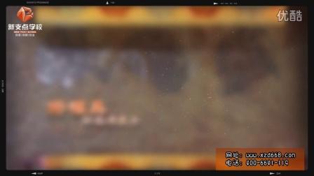 新支点餐饮培训学校内部技术视频之杏仁桃酥