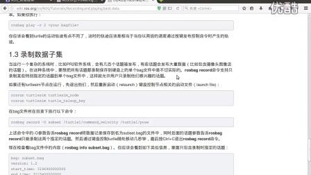 Tutorials_13_使用roswtf检查ROS错误