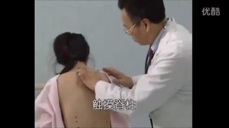 医学教学--女性全身触诊检查2