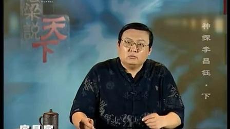 50 神探李昌钰 下