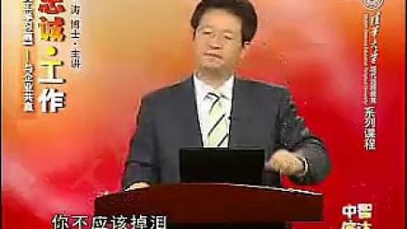 李涛-忠诚工作-员工学习篇-与企业共赢01._标清
