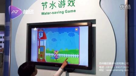 节水科技馆节水小游戏