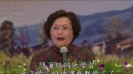 劉芳總裁 涵養女德 美麗人生
