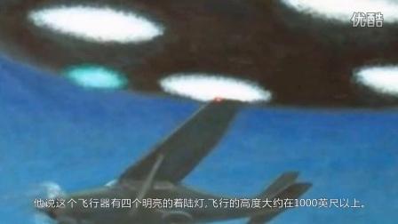 著名的UFO事件:一个飞机驾驶员在空中遭遇UFO后恐被绑架