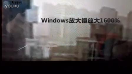 海芋G4-3D云台测试Windows放大镜放大1600%