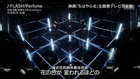 [PerfumeANY字幕组]Perfume - talk + FLASH (FNSうたの春まつり 2016.03.28)
