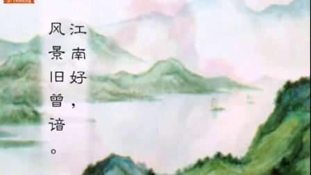 倍速课堂-古诗词三首之二:忆江南:诗歌动画-四年级-语文