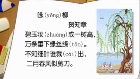倍速课堂-古诗两首之二:咏柳:诗歌朗诵-三年级-语文