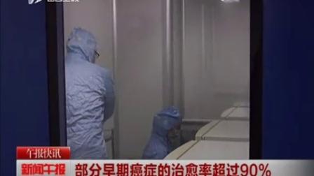 (山西卫视新闻午报)肿瘤