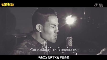 泰国歌曲《对不起给你的爱太沉重》中字MV@天府泰剧