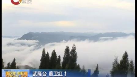 重庆新闻联播20160407武隆寺院坪风景区出现云海景观 高清