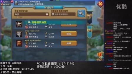 [全民TV] 王国紀元 IGG Lords Mobile SLG KingDoms 05