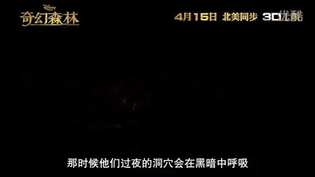 《奇幻森林》加长版中文预告片