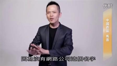中國首富--馬雲 (繁體中文)