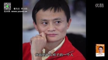 赵薇眼中的马云:完全不给人距离感