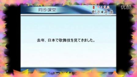 新版日本标准语41