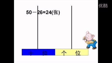 910数学视频:二年级数学教学课件:《两位数加减两位数(退位减法)》(新人教版下册)
