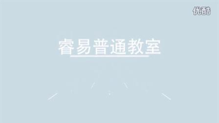睿易平板教学视频