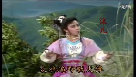薛丁山与樊梨花—比武初逢薛家将(山伯英台) 翻唱