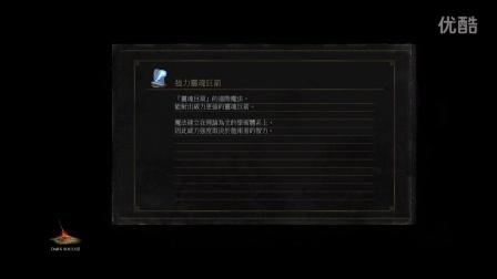 黑暗之魂3 中文版 初体验24